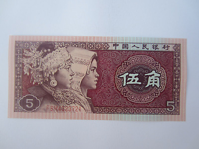China banknote five jiao 1980