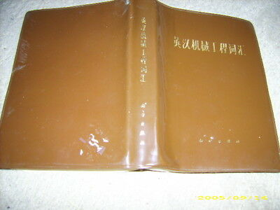 book  american words to chinese or japanese  translation