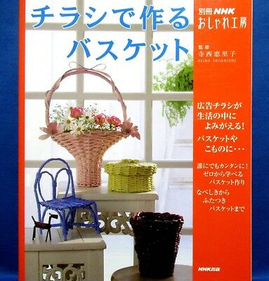Basket Making by Flyer /Japanese Handmade Craft Book