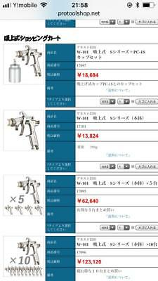With Anest Wakuda Spray Gun Cup