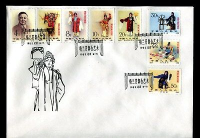 P.R.China 1962 Mei Lan Fang  PERFORATION  FDC С5 size- nice reprint #5