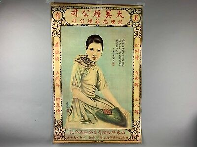 20th C. Chinese Style Offset Lithograph Poster