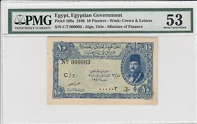 Egypt 10 piastres 00003 royal number banknote