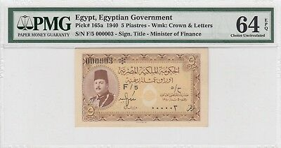 Egypt 5 piastres 00003 royal number banknote