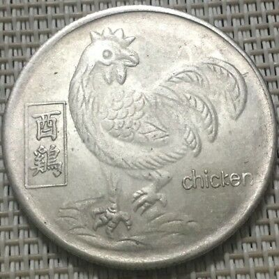 Old Chinese Token Sign Coin,Antique Year Of Chicken (Rooster)  Zodiac,Astrology.