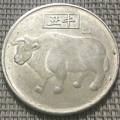 Old Chinese Token Sign Coin, Antique Year Of Ox Zodiac, Astrology, China...