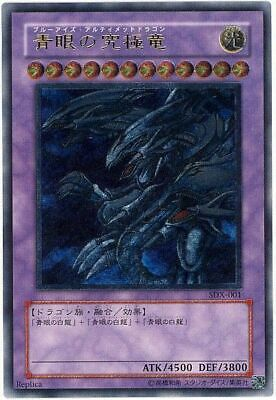 SDX-001 - Yugioh - Japanese - Blue-Eyes Ultimate Dragon - Ultimate