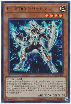 VJMP-JP142 - Yugioh - Japanese - Elemental HERO Solid Soldier - Ultra