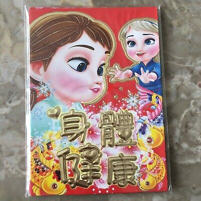 6 Pc Frozen Anna Elsa Chinese New Year Red Envelope Lucky Money