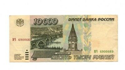 Bank Of  Russia  10000 Rubles  1995  Vg