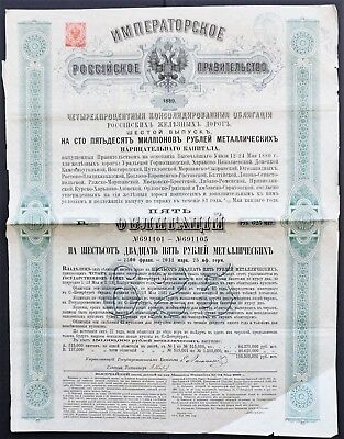 Russia - Consolidated Russian Railroad 1880 - 4% bond for 625 roubles