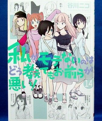 No Matter How Watamote Vol.14 /Japanese Manga Book  Comic  Japan  New