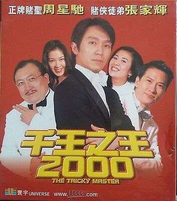 The Tricky Master 2000 - Stephen Chow, Nick Cheung Kelly Lin, Sandra Ng