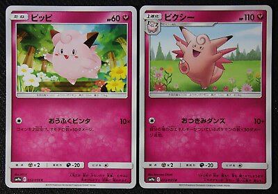 JAPANESE Pokemon Cards Clefairy 032 Clefable 033/055 SM9a Night Unison NM/M