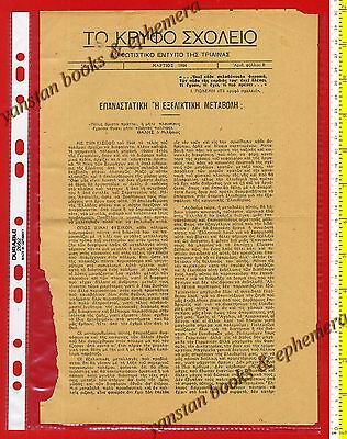 #27135 Greece 1944 German occupation. Illegal Form from TRIΑΙNA.4 pg ORIGINAL