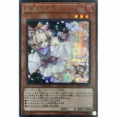 Ghost Ogre /& Snow Rabbit 20TH-JPC85 Secret Japan Yu-Gi-Oh!