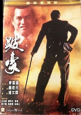 To Be Number One 跛豪 1991 Remastered Edit (H.k Movie) Dvd With Eng Sub (Region 3)