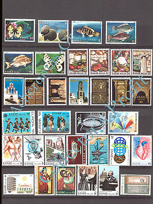 Greece 1981 , Full Year Set. Complete * All 34 Mnh Stamps. Crazy Sunday Sale!!