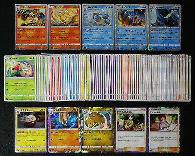 JAPANESE Pokemon SM4S SM4A Sun and Moon Complete C//U//R Set 92 cards