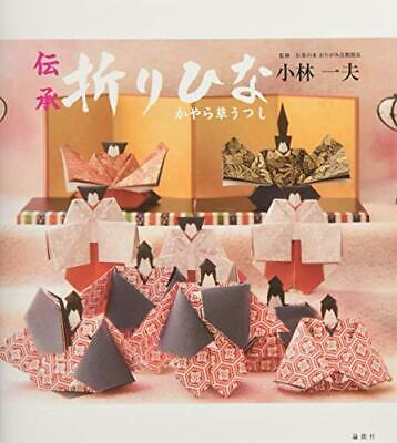 Japanese Hina doll origami How to fold Paper Craft Book Girl's Festival NEW F /