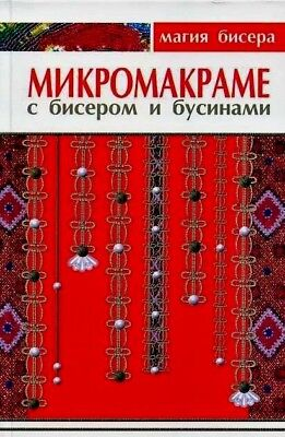 MAKRAME MACRAME with BEAD for beginners russian book