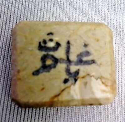 Islamic Stone Takati Old Arabic Calligraphy Carved And Engraved Collectibles # 5