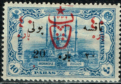Ottoman Empire Recapture of Adrinapole by Turks classic stamp 1913