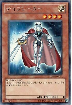 Ultra Yugioh Japanese Daybreaker the Splendid Magical Knight SR08-JP040