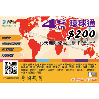Directel Asia Middle East Europe US 15Day Pay as you go Roaming Data Prepaid SIM