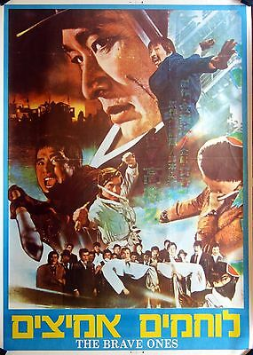 duel of the brave ones 1981 kung fu movie poster text in hebrew