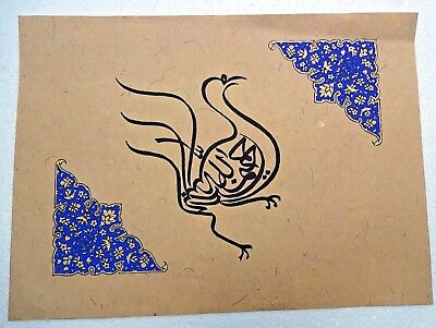 Antique Islamic Naqsh Calligraphy Peacock Quran Arabic Persian Zoomorphic Art#52