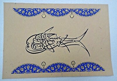 Antique Islamic Naqsh Calligraphy fish rare quran Arabic Persian Zoomorphic Art
