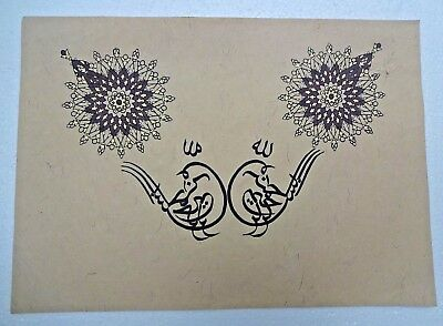Antique Islamic Naqsh Calligraphy sparrow quran Arabic Persian Zoomorphic Art