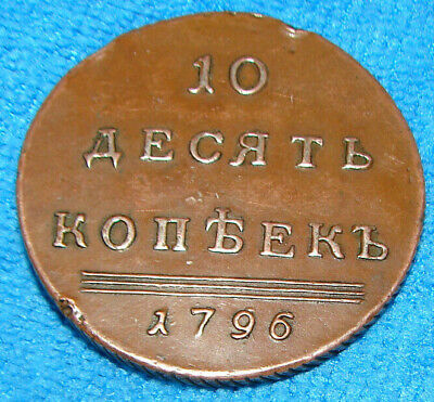 ANTIQUE 10 kopecks 1796 Сopy. Russia Catherine 2.   Replica  Coins.