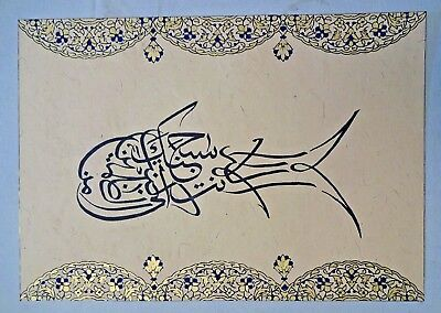 Antique Islamic Naqsh Calligraphy Fish Quran Arabic Persian Zoomorphic Art #5