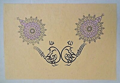 Antique Islamic Naqsh Calligraphy Pigeons Quran Arabic Persian Zoomorphic Art#17