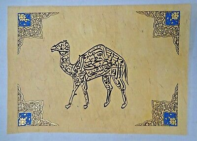 Antique Islamic Naqsh Calligraphy Camel Quran Arabic Persian Zoomorphic Art #14
