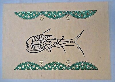 Antique Islamic Naqsh Calligraphy Fish Quran Arabic Persian Zoomorphic Art #10