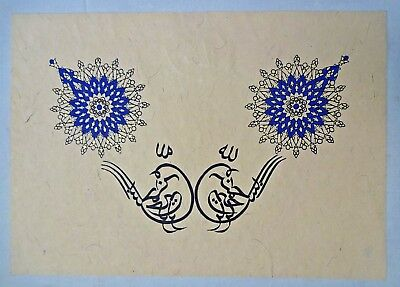 Antique Islamic Naqsh Calligraphy Pigeons Quran Arabic Persian Zoomorphic Art#16