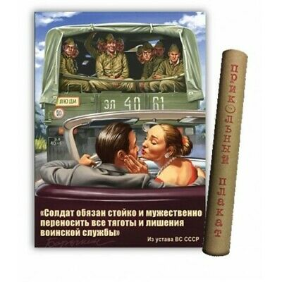 Hardships, Soviet Pin Up Army Propaganda Poster in tube A2 Format