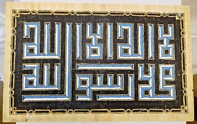 Islamic Calligraphy Quran Art Hand Painted Vintage Arabic Collectibles Fabric