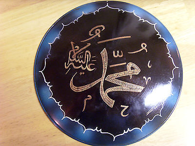 """Turkish Ottoman Anatolian Islamic Copper Wall Plate, Etched And Enameled, 8"""""""