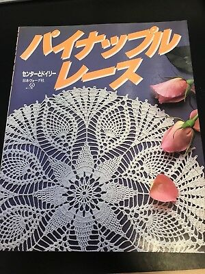 Crochet Lace Pattern Book JAPANESE Patterns Doilies BEAUTIFUL