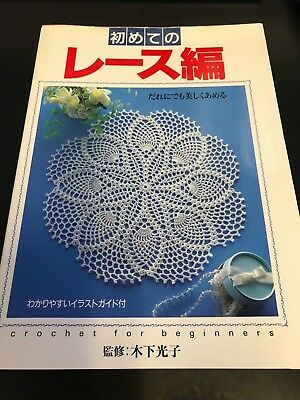 Crochet for Beginners Japanese Pattern Book Lace Doilies How To