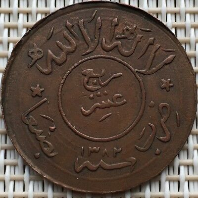 "1382 AH 1/40 Rial, Old Islamic Arabic Middle East Coin, Rare Grade,Yemen,""1"".UNC"
