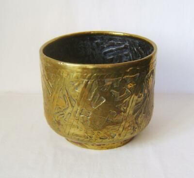 Large Antique Indian  Brass Planter with Hammered Decoration : Animals