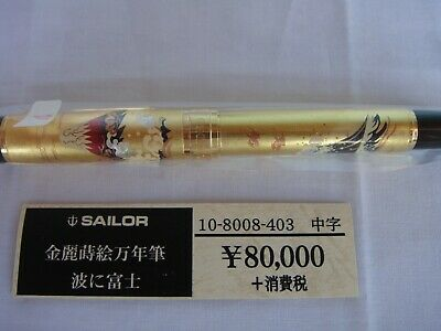 "New! Sailor Japan vintage  fountain pen Kinrei Maki-e ""Nami Ni Fuji"""