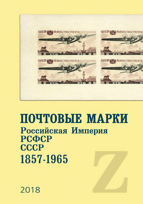 NEW Zagorsky Catalog of postage stamps Russia RSFSR USSR 1857 - 1965