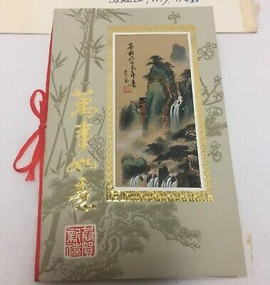 Chinese Mission to the United Nations 1989 Christmas Card Tang