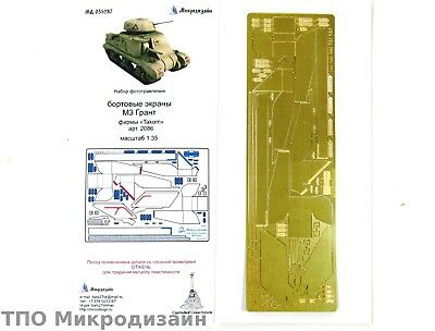 1:35 MicroDesign #MD035287 Side Skirts for M3 GRANT for TAKOM Photo-etched
